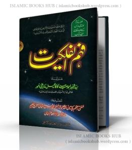 Fahmul Falkiyat By Shaykh Syed Shabeer Ahmad Kakakhel
