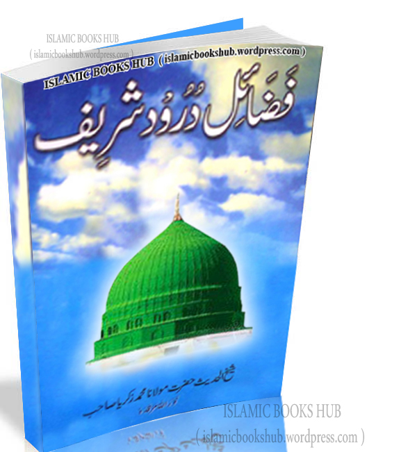 Pdf book durood shareef