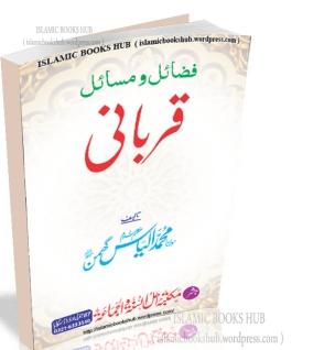 Fazail O Masail E Qurbani By Shaykh Muhammad Ilyas Ghumman