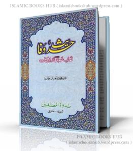 Hadith -e- Wafa By Shaykh Mufti Muhammad Saeed Khan