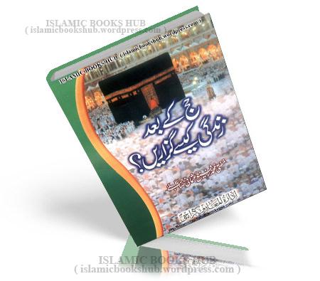 Hajj Kay Baad Zindagi Kese Guzare by Shaykh Mufti Rafi Usmani