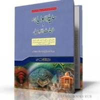 Hayatul Awliya wa Tabaqatul Asfiya By Shaykh Abu Nuaym Ahmad Isfahani (r.a.)