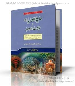 Hilyatul Awliya wa Tabaqatul Asfiya By Shaykh Abu Nuaym Ahmad Isfahani (r