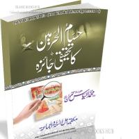 Hussam Ul Haramain Ka Tehqeeqi Jaiza By Shaykh Muhammad Ilyas Ghumman