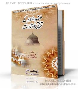 Huzoor [Sallallahu Alaihi Wasallam] Kay Tarbiyati Irshadaat By Shaykh Mufti Sanaullah Mehmood