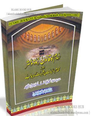 Islam-Ka-Qanoon-Zakat-Wa-Ashr-Nizam-Maliyat-Par-Shubhaat-Ka-Jawab by Muhammad Yusuf Ludhyanvi r