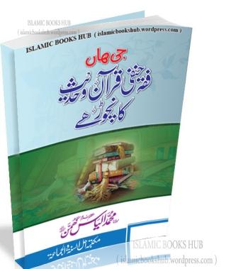 Jee Haan Fiqh Hanafi Quran O Hadith Ka Nachor Hai By Shaykh Muhammad Ilyas Ghumman