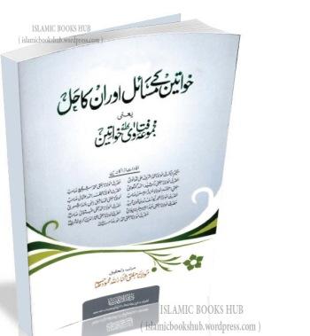 Khawateen Kay Masail Aur Un Ka Hull by Maulana Mufti Sanaullah Mehmood Sahab