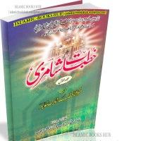 Khutbat-Shamzi- ( KHUTBAT OF Maulana Mufti Nizamuddin Shamzai Shaheed)