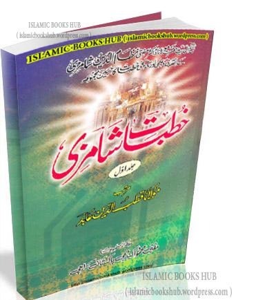 Khutbat-Shamzi- ( KHUTBAT OF Maulana Mufti Nizamuddin Shamzai Shaheed