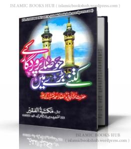 Kitnay Baray Hain Hoslay Perverdigar Kay By Shaykh Zulfiqar Ahmad Naqshbandi