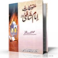 Malfoozat -E- Imam Shafiee (r.a) by Shaykh Mahmood Ashraf Usmani