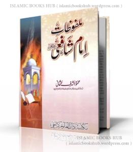 Malfoozat -E- Imam Shafiee (r