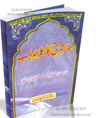 Mashrati-Bigard-Ka-Sadebaab by Shaykh Muhammad Yusuf Ludhyanvi r