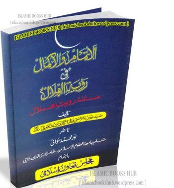 Masla-Roet-E-Hillal by Maulana Mufti Nizamuddin Shamzai Shaheed