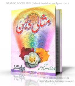 Misali Dulhan By Shaykh Qari Jameel -ur- Rahman