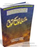 Musalmano-kay-Haqoq by Maulana Mufti Nizamuddin Shamzai Shaheed