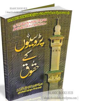 Padosion-Kay-Haqoq by Maulana Mufti Nizamuddin Shamzai Shaheed