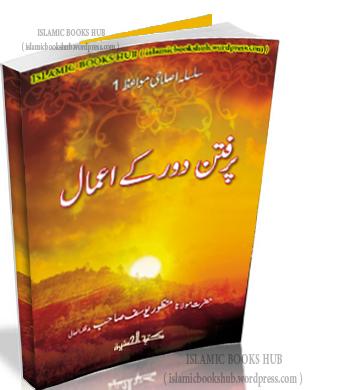 Pur Fitan Dor Kay Aamal by Shaykh Manzoor Yusuf