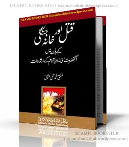 Qatal Aur Khana Jungi by Mufti Taqi Usmani