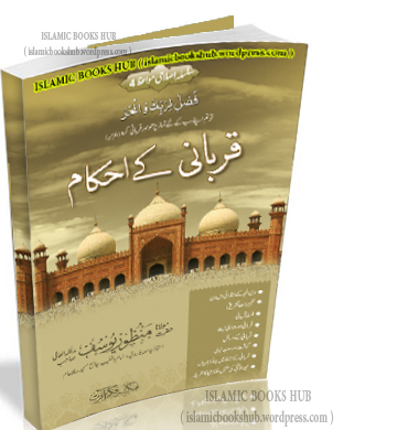 Qurbani Kay Ahkam By Shaykh Manzoor Yusuf