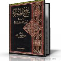 Rafa' al-Minarah li Takhreej Ahadith al-Tawassul wa al-Ziyarah(رفع المنارة لتخریج احادیث التوسل و الزیارة ) by Mahmud Sa'eed Mamduh (Arabic)