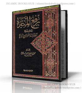 Rafa' al-Minarah li Takhreej Ahadith al-Tawassul wa al-Ziyarah by Mahmud Sa'eed Mamduh