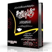Sahih Muslim in Urdu Translation by Shaykh Abidur Rahman Siddiqi Kandhelvi