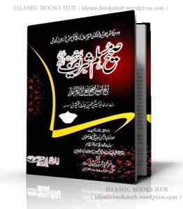Sahih Muslim (Urdu) Translation by Shaykh Abidur Rahman Siddiqi Kandhelvi
