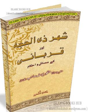 Shahr Zil Hajja Aur Qurbani Kay Masail By Shaykh Manzoor Yusuf
