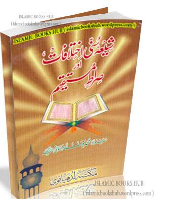 Shia-Sunni-Ikhtilafat-Or-Sirat-E-Mustaqeem by Shaykh Muhammad Yusuf Ludhyanvi r