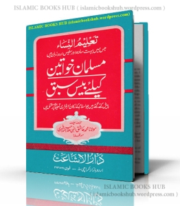 Taleem-u-Nisa by Maulana Muhammad Ashiq Elahi