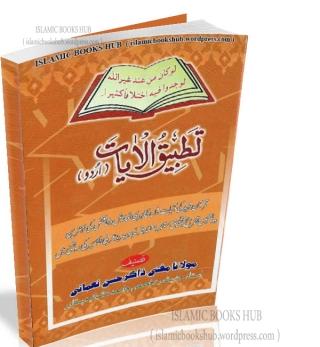 Tatbeeq - Ul - Aayaat By Shaykh Mufti Zakir Hasan Nomani