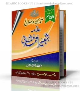 Urdu Islamic book Tazkirah -o- Swaneh Allamah Shabir Ahmad Usmani (r.a) in supervision Molana Abdul Qayoum Haqani