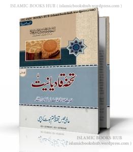 Tohfa -e- Qadyaniyat By Shaykh Muhammad Yusuf Ludhyanvi (r