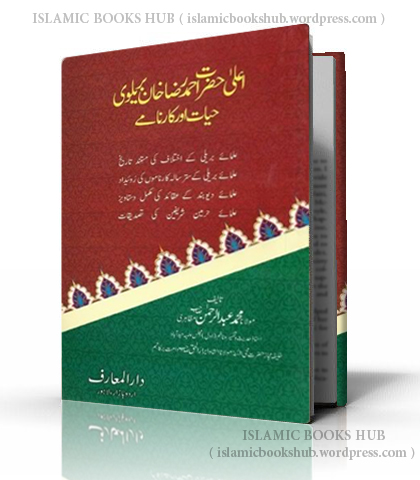 Ala Hazrat Books In Urdu Pdf