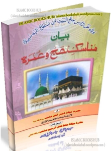Manasike Hajj Or Umrah by Shaykh Shamshul Haq