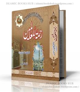 Rahmatul -lil- Aalameen BY Shaykh Qazi Muhammad Sulaiman Salman Mansoorpuri