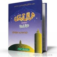 Shamail-e-Tirmidhi Ma Khasail-e-Nabvi (Sallallahu Alaihi Wasallam) By Shaykh Muhammad Zakariyya Kandhelvi (r.a)