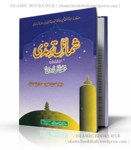 Shamail -e- Tirmidhi Ma Khasail -e- Nabvi (Sallallahu Alaihi Wasallam) By Shaykh Muhammad Zakariyya Kandhelvi (r