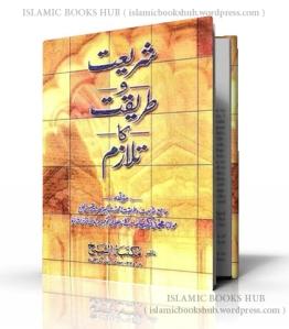 Shariat -o- Tareeqat Ka Talazum By Shaykh Muhammad Zakariyya Kandhelvi (r