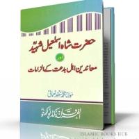 Shaykh Shah Ismail Shaheed (r.a) Aur Ahl -e- Biddat Kay Ilzamat By Shaykh Muhammad Manzoor Nomani (r.a)