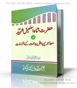 Shaykh Shah Ismail Shaheed (r.a) Aur Ahl -e- Biddat Kay Ilzamat By Shaykh Muhammad Manzoor Nomani (r