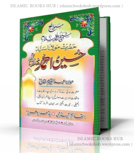 Swaneh Shaykh al Islam Sayyad Husain Ahmad Madni (r