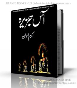 Aas Jazeera by Shaykh Maulana Malik Muhammad Akram Awan