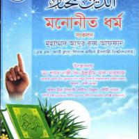 AD-DEEN AL-MUKHTAR (Bengali) by Shaykh Muhammad Abdur Rab Affan