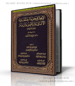 Al-Ijaz fi Ba'd ma Ikhtalafa fihi 'l-Albani wa Ibn 'Uthaymin wa Ibn Baz