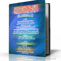 Al- Imam Ibn Majah Wa Kitabuhu Al-sunan By Allamah abd Al-Rashid Al-Numani (Arabic)