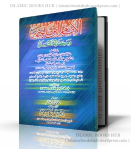 Al- Imam Ibn Majah Wa Kitabuhu Al-sunan By Allamah abd Al-Rashid Al-Numani
