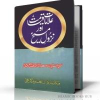 Alamaat -E- Qayamat Aur Nuzool -e- Maseeh (a.s) By Shaykh Mufti Rafi Usmani